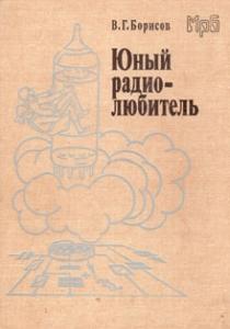 Борисов в. Г юный радиолюбитель скачать.
